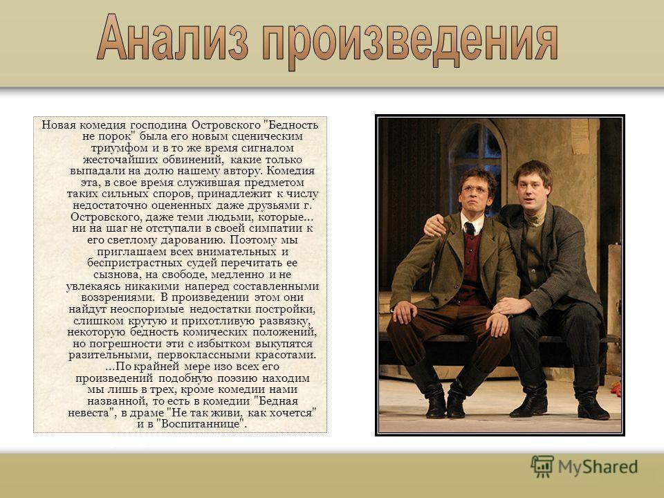 Новая комедия господина Островского