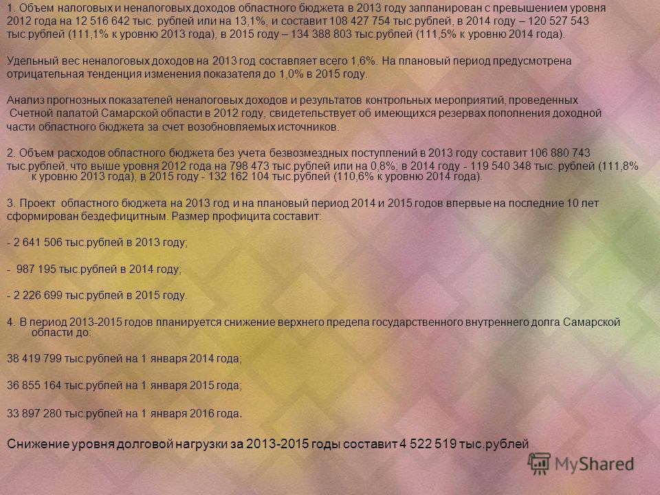 1. Объем налоговых и неналоговых доходов областного бюджета в 2013 году запланирован с превышением уровня 2012 года на 12 516 642 тыс. рублей или на 13,1%, и составит 108 427 754 тыс.рублей, в 2014 году – 120 527 543 тыс.рублей (111,1% к уровню 2013