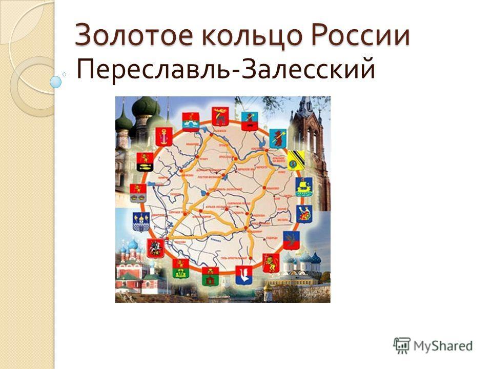 Золотое кольцо России Переславль - Залесский