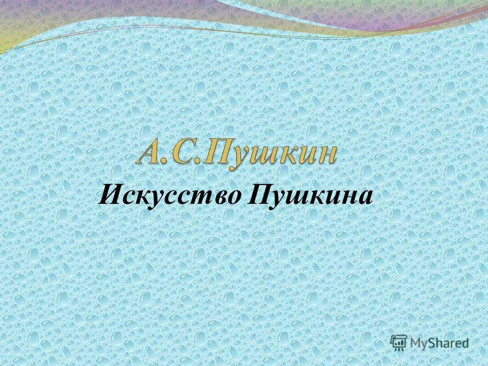 Искусство Пушкина