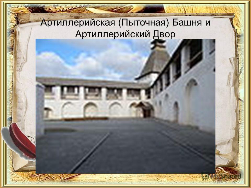 Артиллерийская (Пыточная) Башня и Артиллерийский Двор