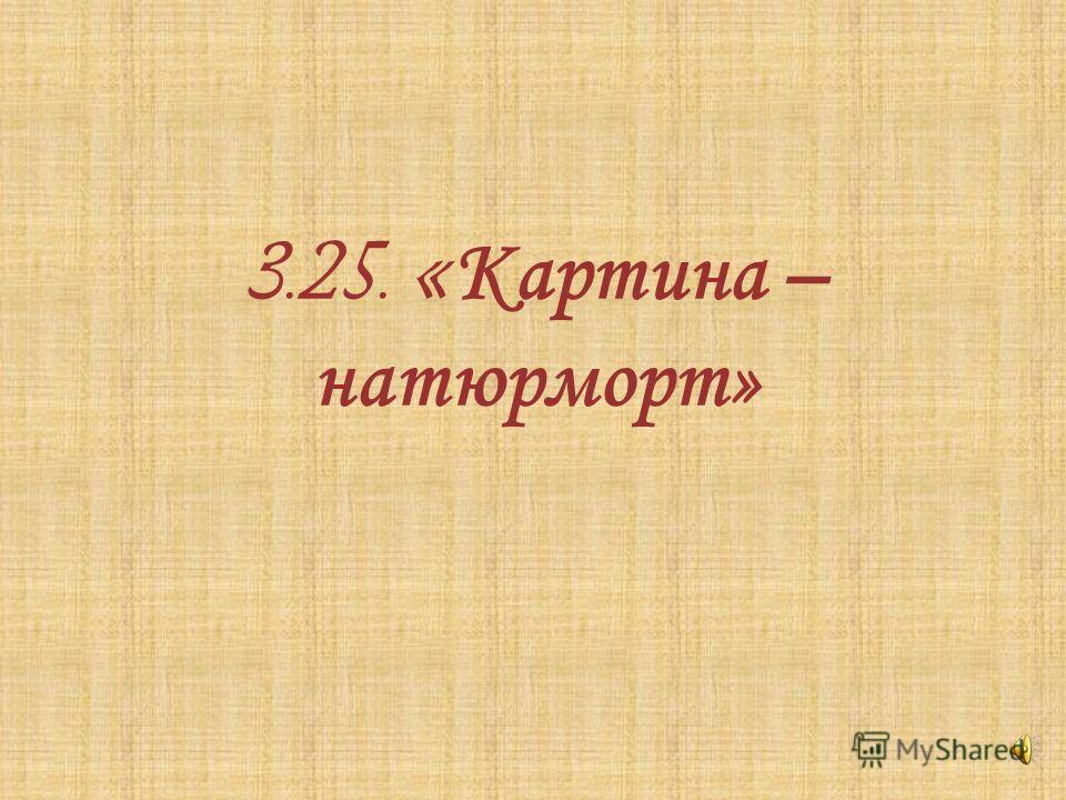 3.25. « Картина – натюрморт»