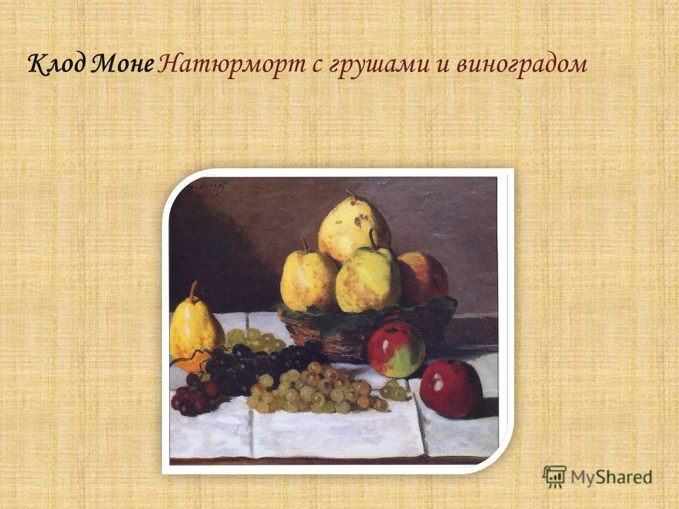 Клод Моне Натюрморт с грушами и виноградом