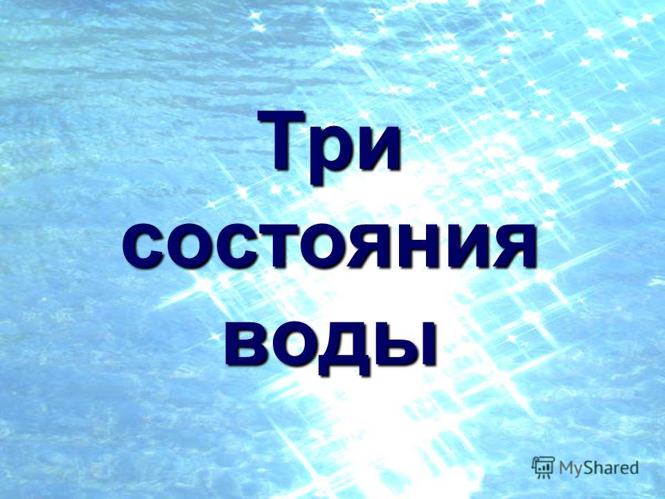 Три состояния воды
