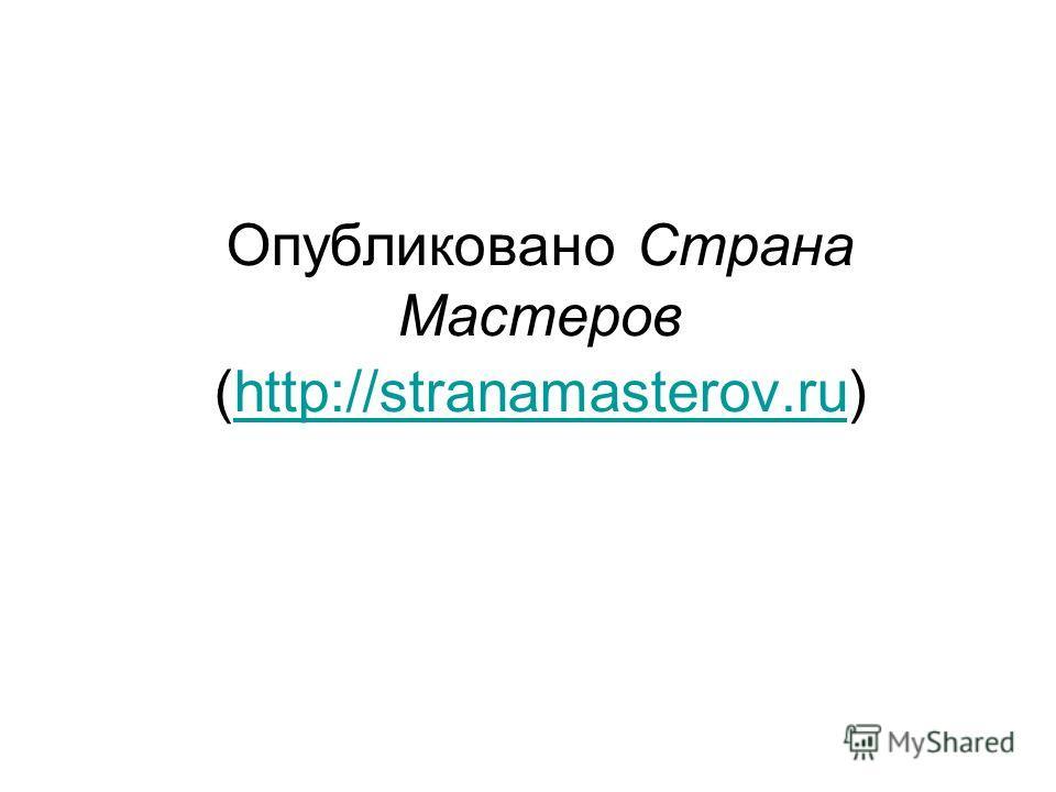 Опубликовано Страна Мастеров (http://stranamasterov.ru)http://stranamasterov.ru