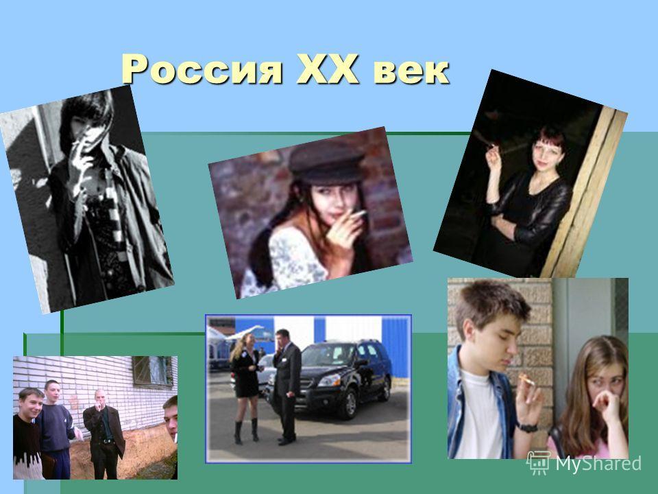 Россия XX век Россия XX век