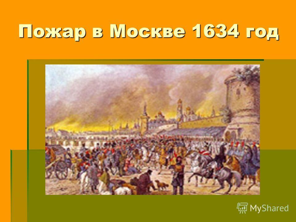 Пожар в Москве 1634 год