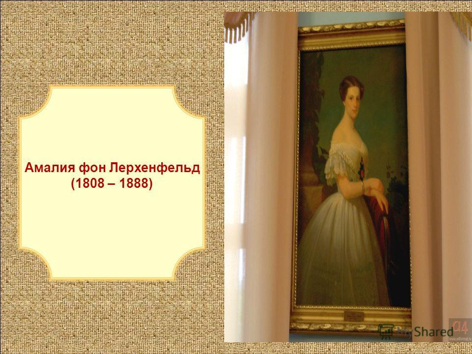 Амалия фон Лерхенфельд (1808 – 1888)