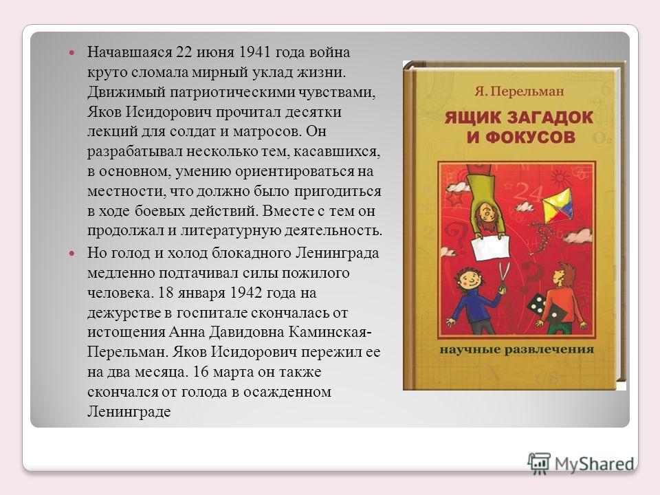Начавшаяся 22 июня 1941 года война круто сломала мирный уклад жизни. Движимый патриотическими чувствами, Яков Исидорович прочитал десятки лекций для солдат и матросов. Он разрабатывал несколько тем, касавшихся, в основном, умению ориентироваться на м