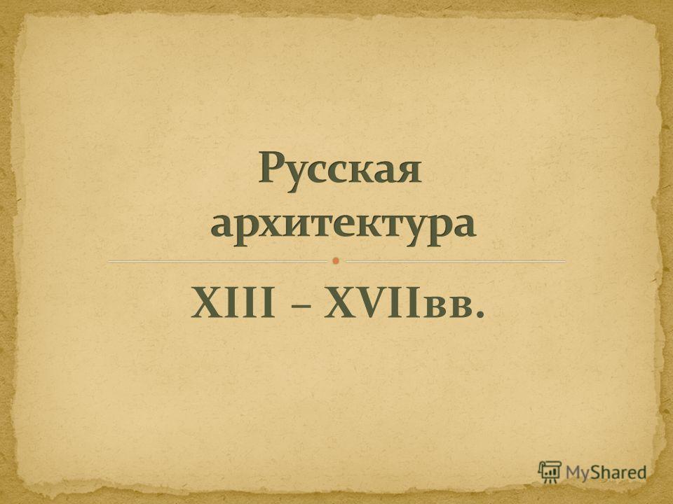 XIII – XVIIвв.