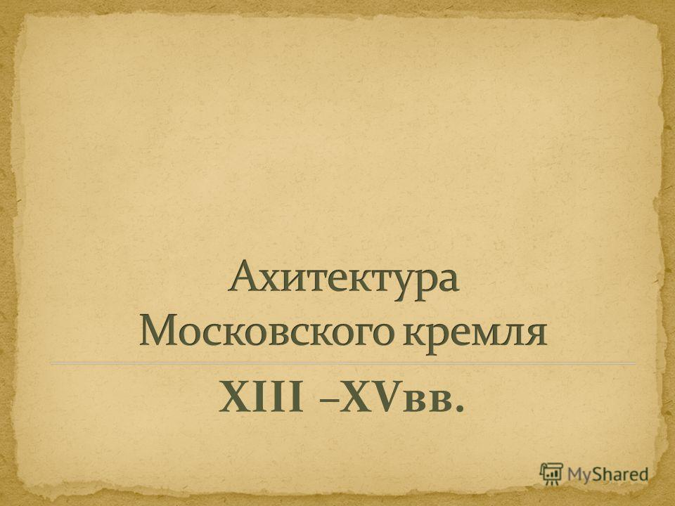 XIII –XVвв.