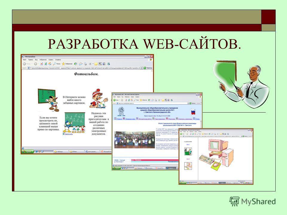 РАЗРАБОТКА WEB-САЙТОВ.