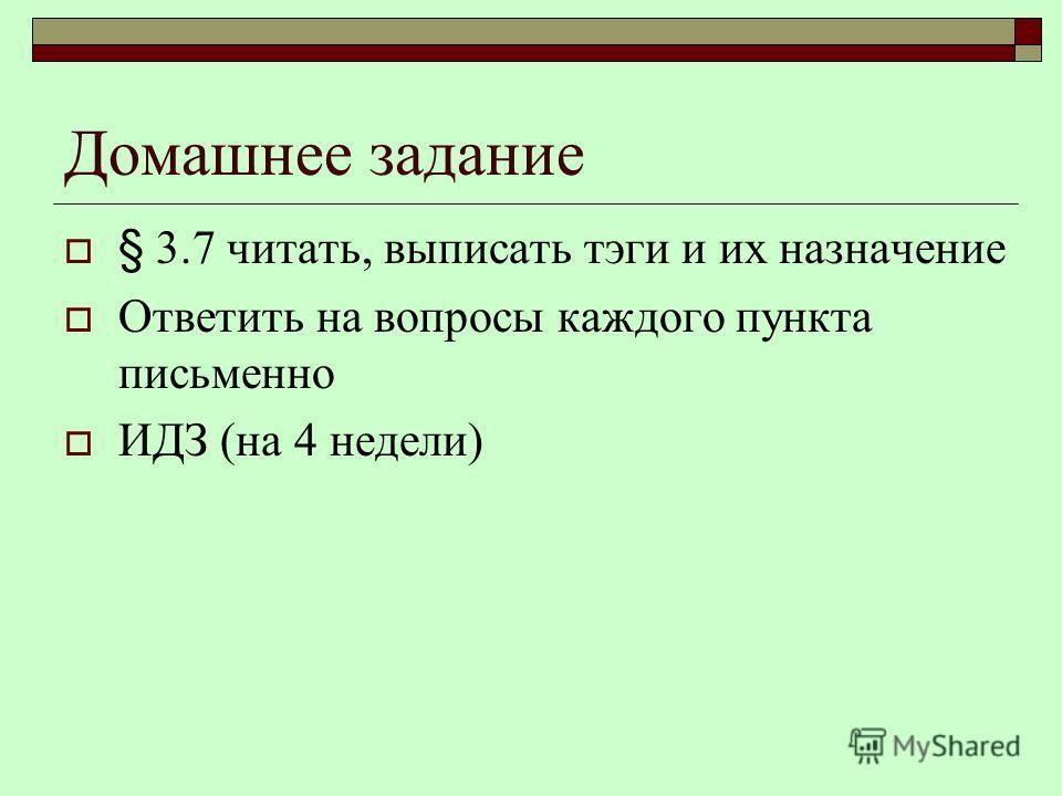 Домашнее задание § 3.7 читать, выписать тэги и их назначение Ответить на вопросы каждого пункта письменно ИДЗ (на 4 недели)