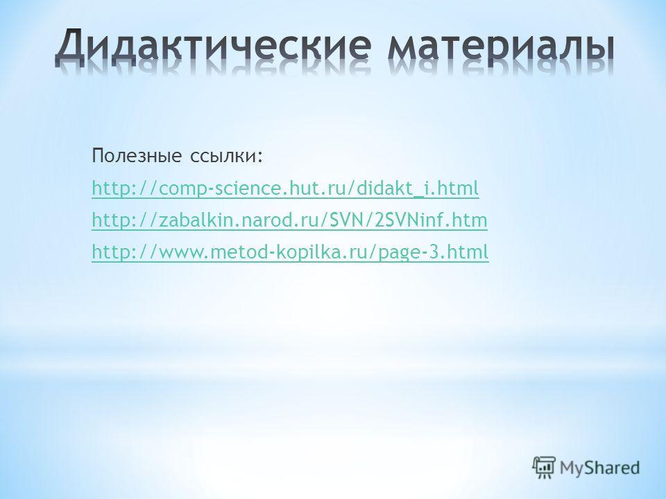 Полезные ссылки: http://comp-science.hut.ru/didakt_i.html http://zabalkin.narod.ru/SVN/2SVNinf.htm http://www.metod-kopilka.ru/page-3.html