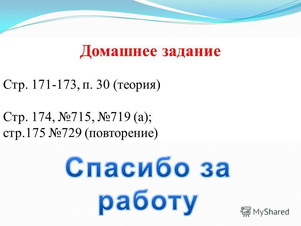 Домашнее задание Стр. 171-173, п. 30 (теория) Стр. 174, 715, 719 (а); стр.175 729 (повторение)