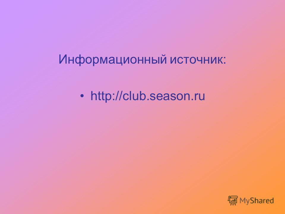 Информационный источник: http://club.season.ru