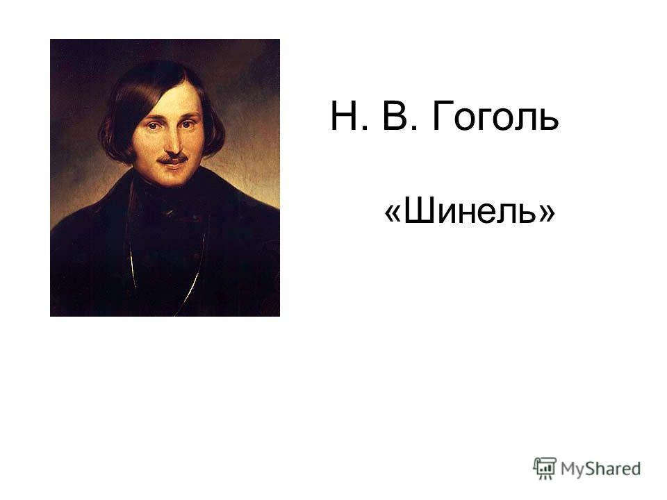 Н. В. Гоголь «Шинель»