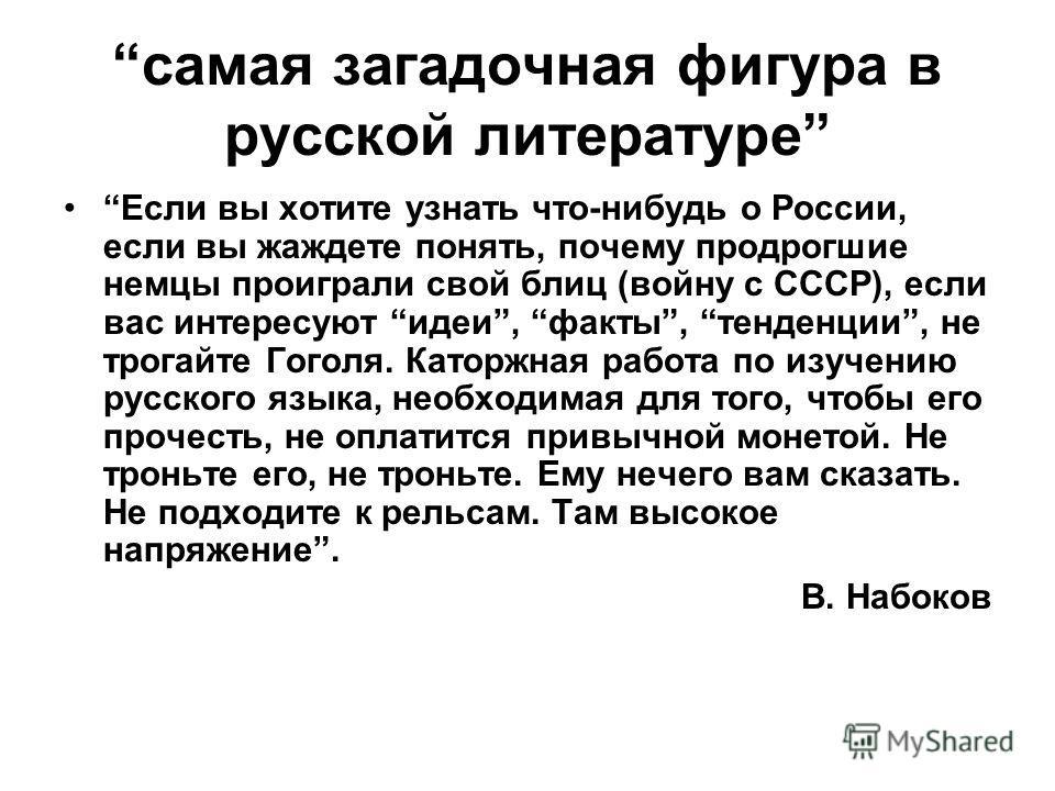 самая загадочная фигура в русской литературе Если вы хотите узнать что-нибудь о России, если вы жаждете понять, почему продрогшие немцы проиграли свой блиц (войну с СССР), если вас интересуют идеи, факты, тенденции, не трогайте Гоголя. Каторжная рабо