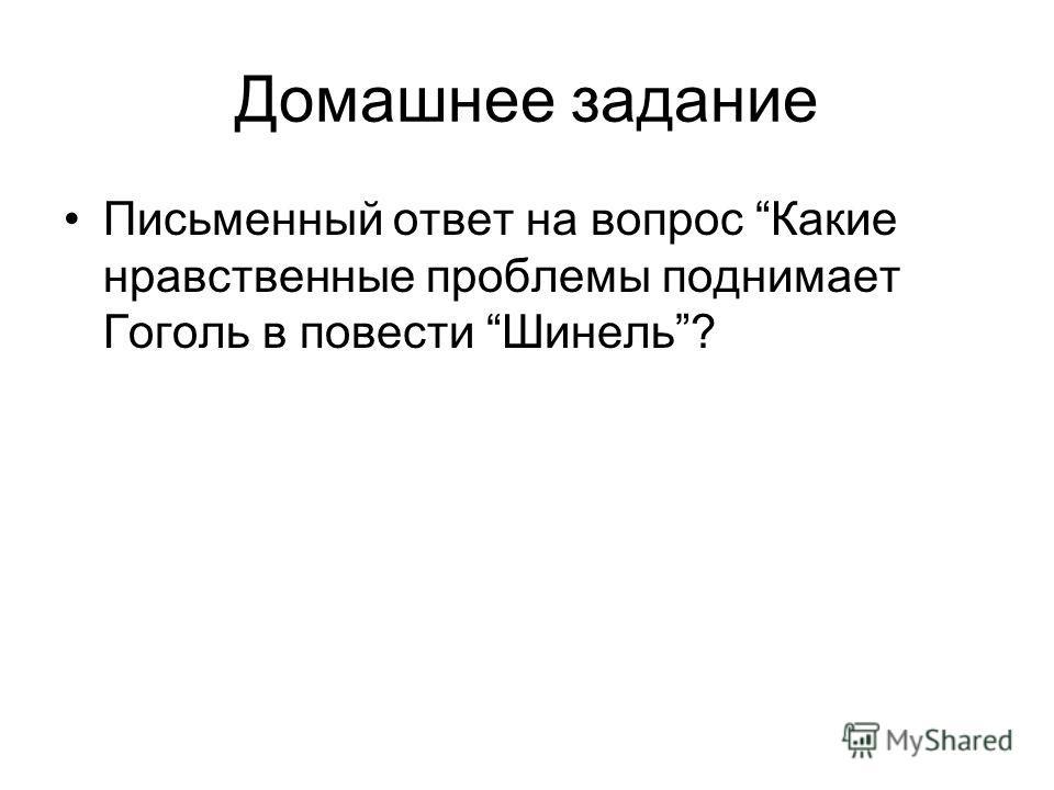 Домашнее задание Письменный ответ на вопрос Какие нравственные проблемы поднимает Гоголь в повести Шинель?