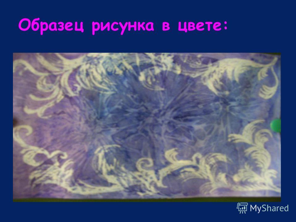 Образец рисунка в цвете: