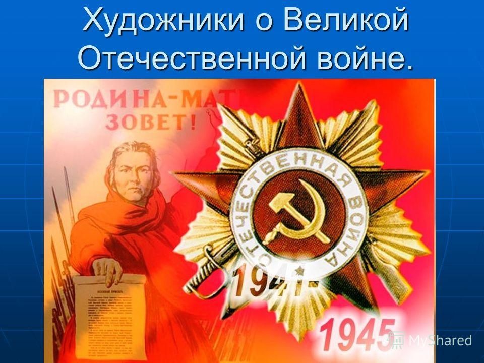 Художники о Великой Отечественной войне.