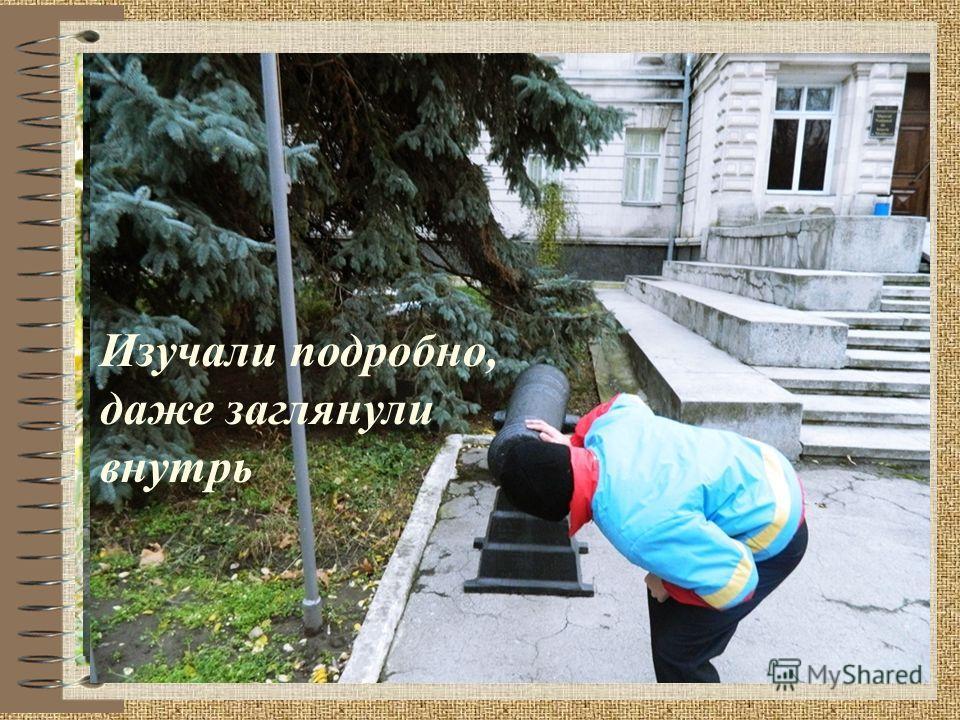 Исследование исторических памятников города Кишинева привело нас в «Музей Истории Молдовы» Изучали подробно, даже заглянули внутрь