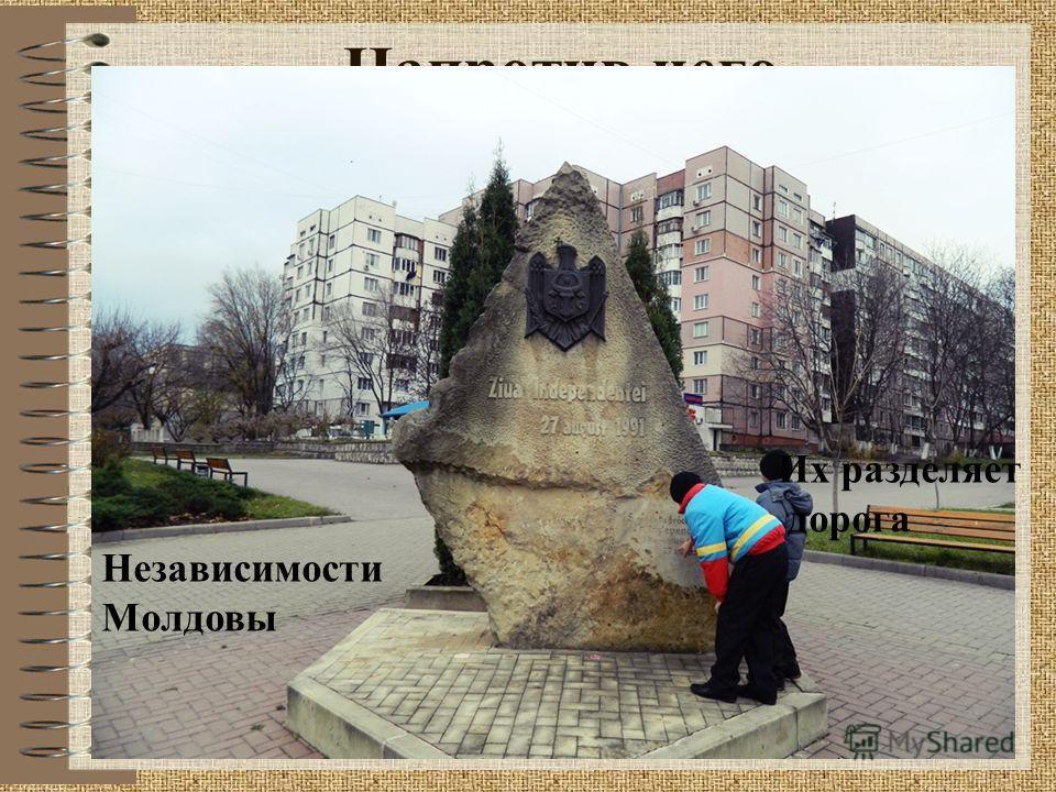 Напротив него располагается следующий объект нашего исследования Независимости Молдовы Их разделяет дорога