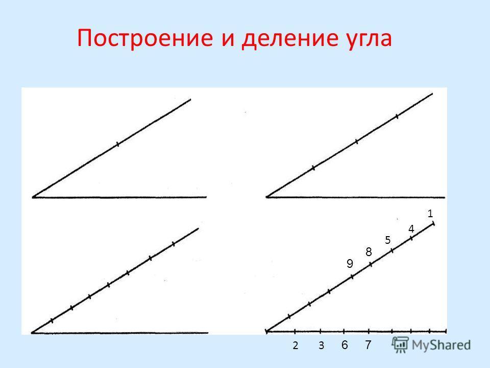 Построение и деление угла 1 4 5 8 9 2 3 6 7
