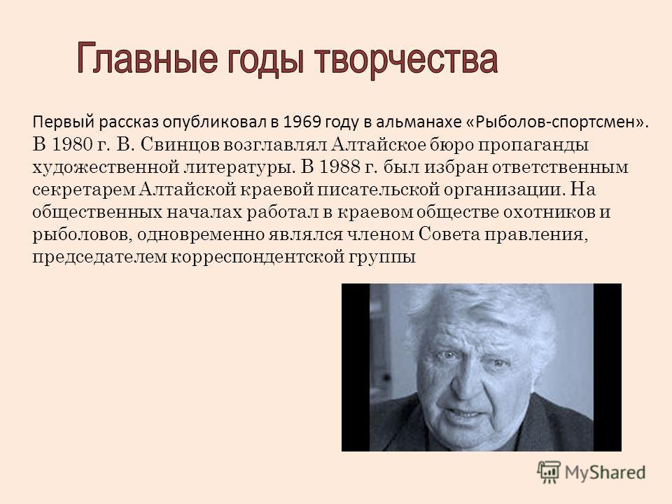 Первый рассказ опубликовал в 1969 году в альманахе «Рыболов-спортсмен». В 1980 г. В. Свинцов возглавлял Алтайское бюро пропаганды художественной литературы. В 1988 г. был избран ответственным секретарем Алтайской краевой писательской организации. На