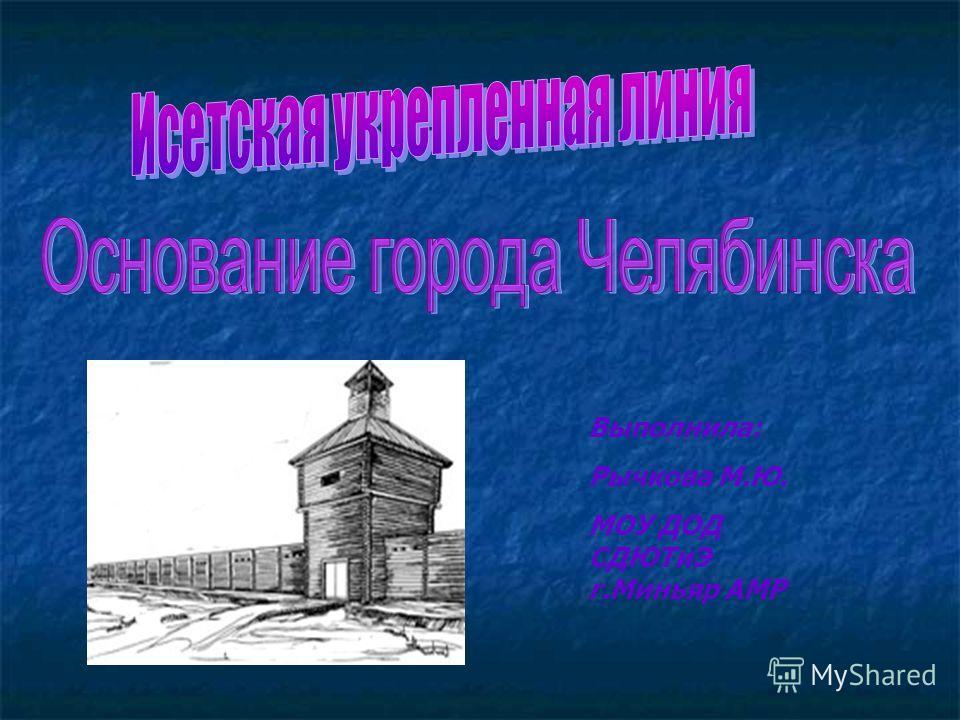 Выполнила: Рычкова М.Ю. МОУ ДОД СДЮТиЭ г.Миньяр АМР