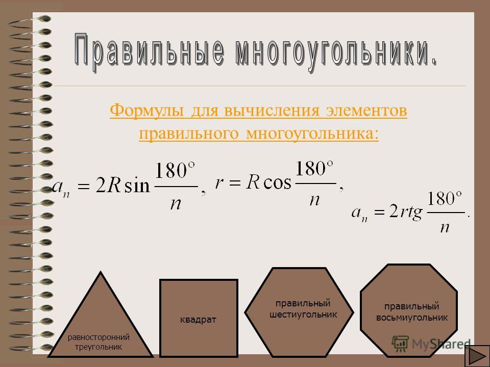 отворил Калькулятор расчета площади неправильного многоугольника формула соответствующих обстоятельствах