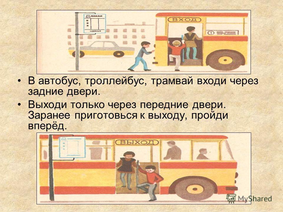 В автобус, троллейбус, трамвай входи через задние двери. Выходи только через передние двери. Заранее приготовься к выходу, пройди вперёд.