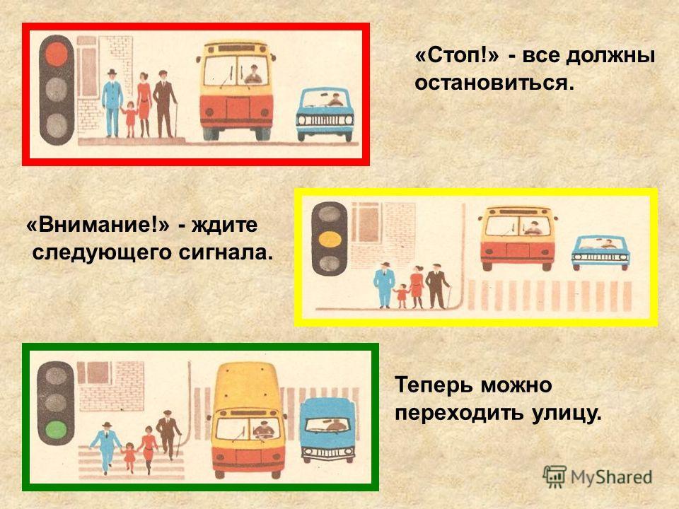«Стоп!» - все должны остановиться. «Внимание!» - ждите следующего сигнала. Теперь можно переходить улицу.