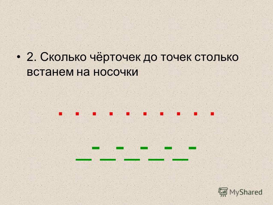 2. Сколько чёрточек до точек столько встанем на носочки..... _-_-_-_-_-