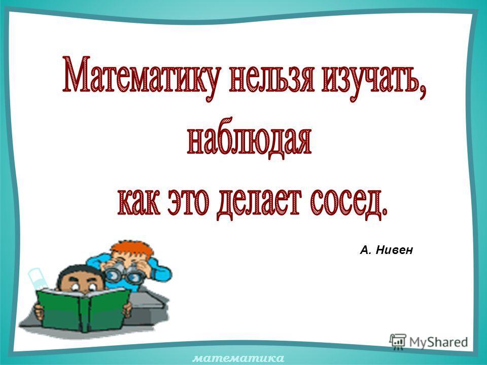 математика А. Нивен