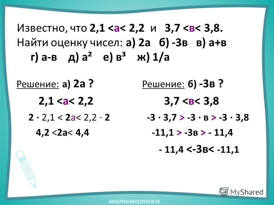 математика Известно, что 2,1