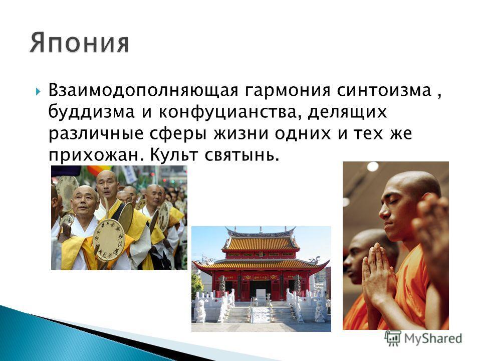 Взаимодополняющая гармония синтоизма, буддизма и конфуцианства, делящих различные сферы жизни одних и тех же прихожан. Культ святынь.