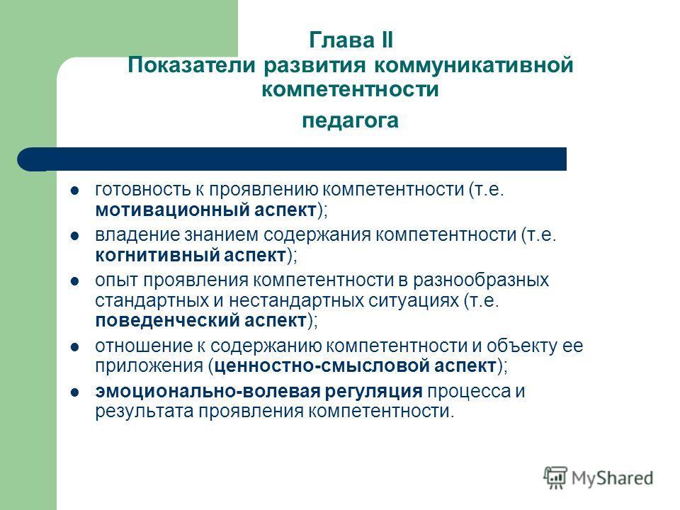 Глава II Показатели развития коммуникативной компетентности педагога готовность к проявлению компетентности (т.е. мотивационный аспект); владение знанием содержания компетентности (т.е. когнитивный аспект); опыт проявления компетентности в разнообраз