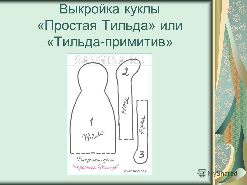 Выкройка куклы «Простая Тильда» или «Тильда-примитив»