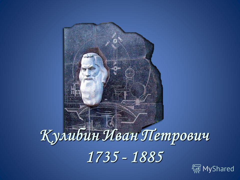 Кулибин Иван Петрович 1735 - 1885