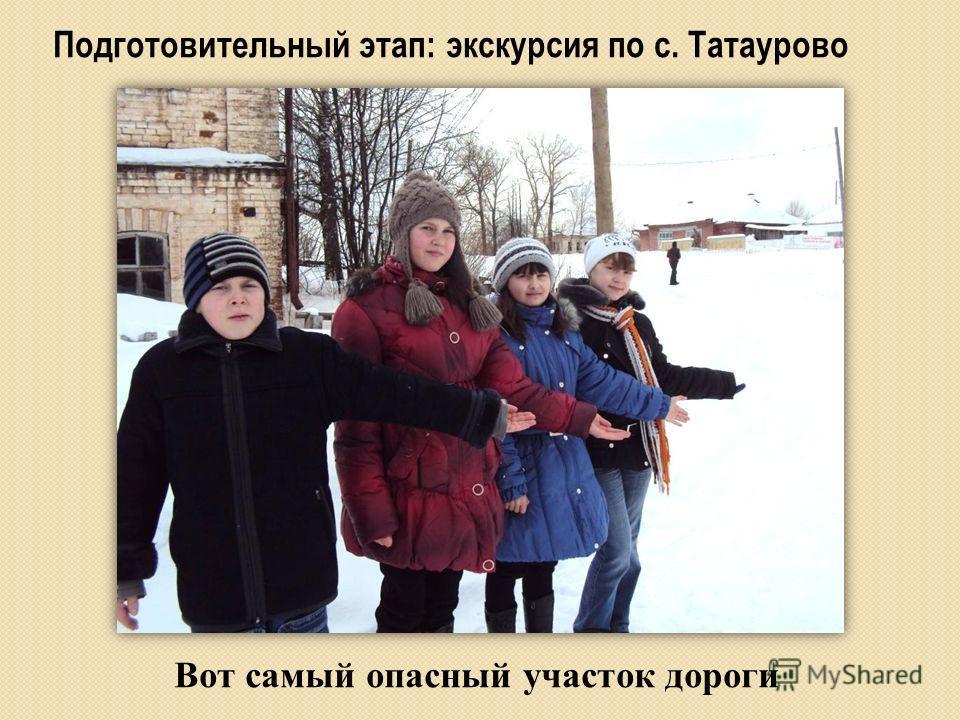 Подготовительный этап: экскурсия по с. Татаурово Вот самый опасный участок дороги
