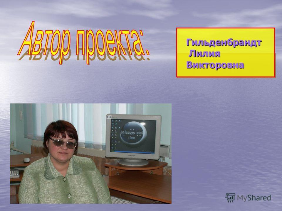 Гильденбрандт Лилия Викторовна Лилия Викторовна