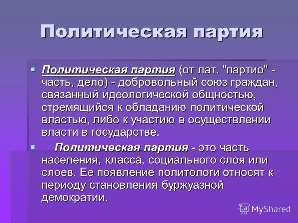 Политическая партия Политическая партия (от лат.