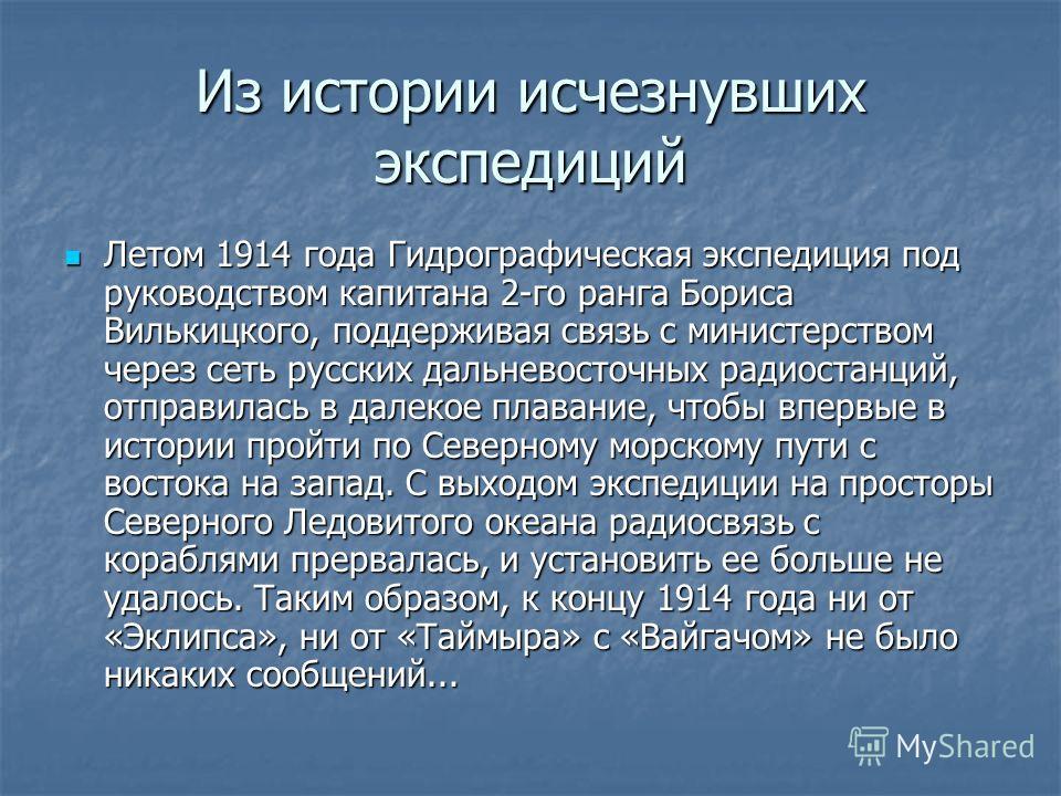 Из истории исчезнувших экспедиций Летом 1914 года Гидрографическая экспедиция под руководством капитана 2-го ранга Бориса Вилькицкого, поддерживая связь с министерством через сеть русских дальневосточных радиостанций, отправилась в далекое плавание,
