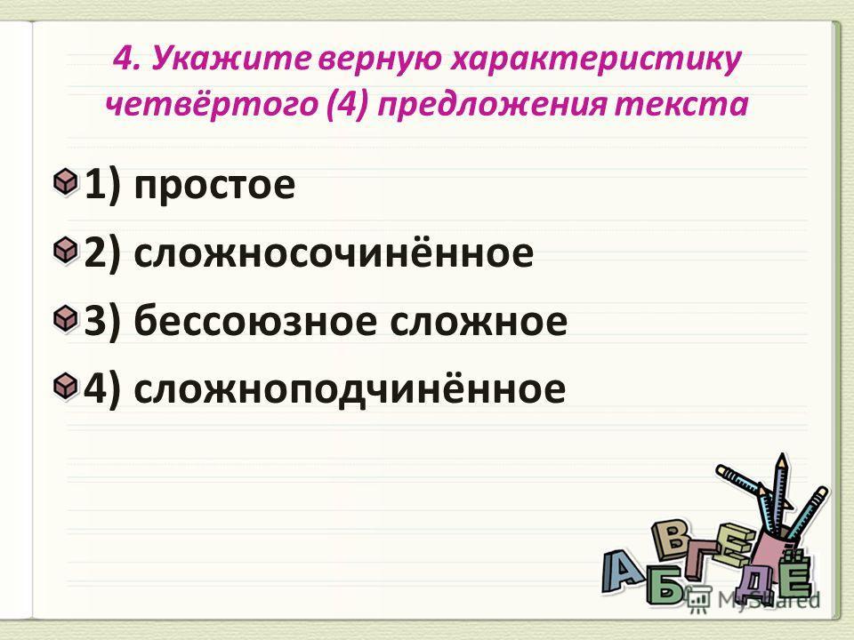 1) простое 2) сложносочинённое 3) бессоюзное сложное 4) сложноподчинённое