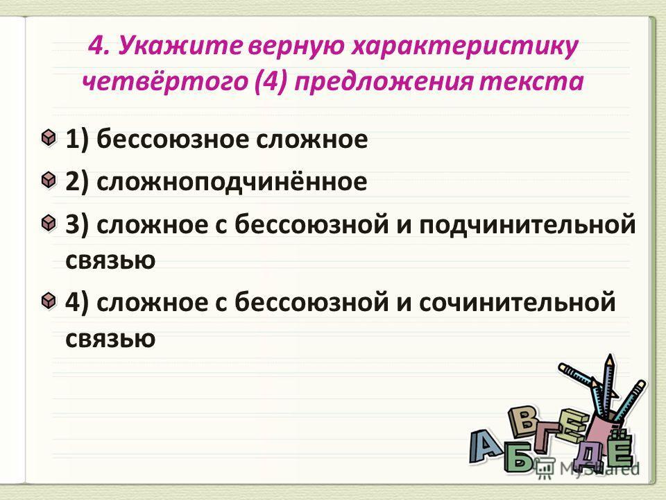 1) бессоюзное сложное 2) сложноподчинённое 3) сложное с бессоюзной и подчинительной связью 4) сложное с бессоюзной и сочинительной связью
