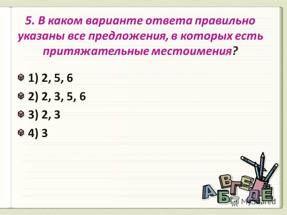 1) 2, 5, 6 2) 2, 3, 5, 6 3) 2, 3 4) 3