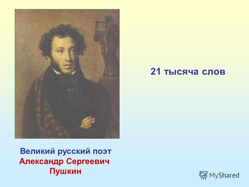21 тысяча слов Великий русский поэт Александр Сергеевич Пушкин