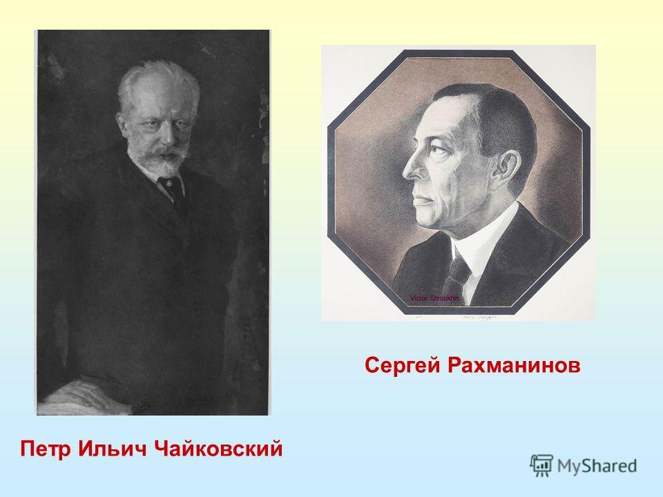 Петр Ильич Чайковский Сергей Рахманинов