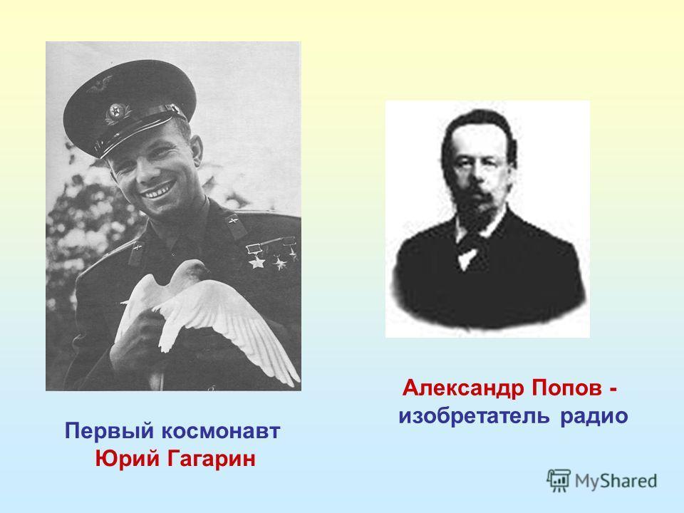 Первый космонавт Юрий Гагарин Александр Попов - изобретатель радио